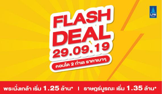 flash-deal.jpg